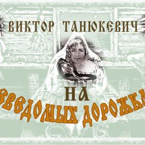 Танюкевич В. На неведомых дорожках