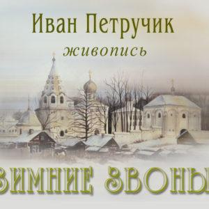 Петручик И. Зимние звоны