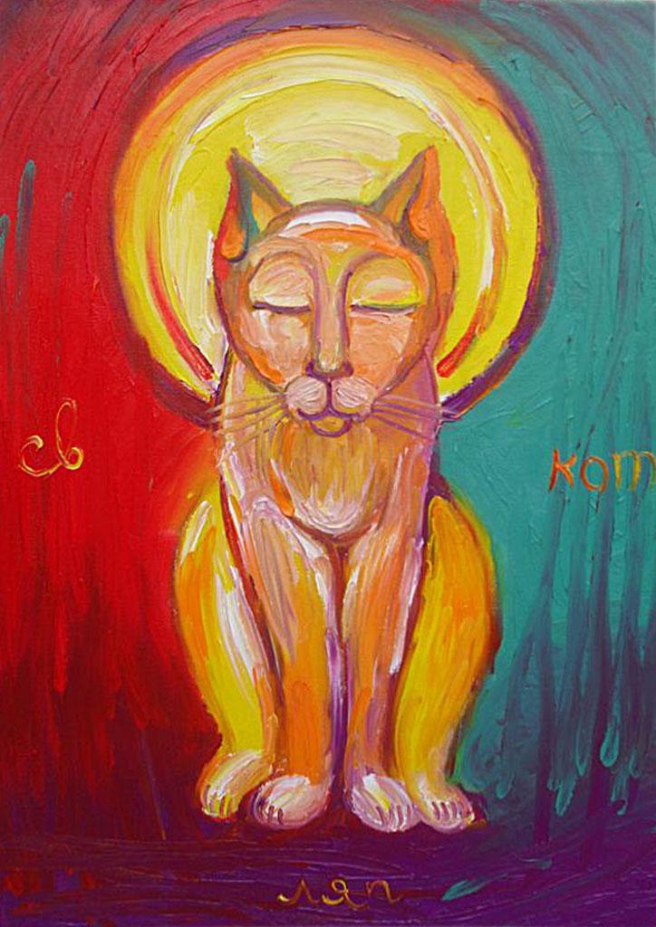 Ляпин А. Святой кот