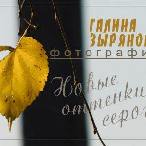Зырянова Г. 92_poster