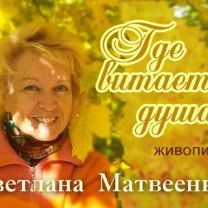 Матвеенко С. 129_poster