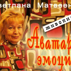 Матвеенко С. 142_poster