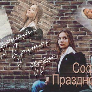 Празднова С. 164_poster