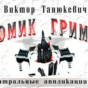 Танюкевич В. 369_poster