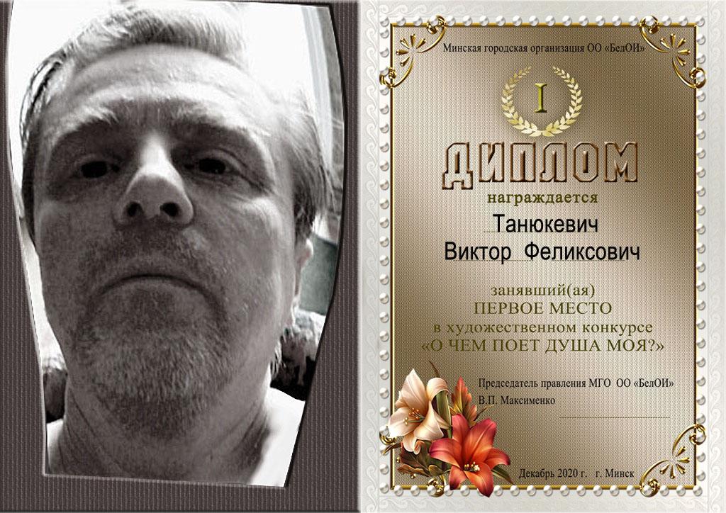Танюкевич В. Диплом_1
