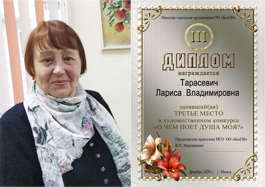 Тарасевич Л.