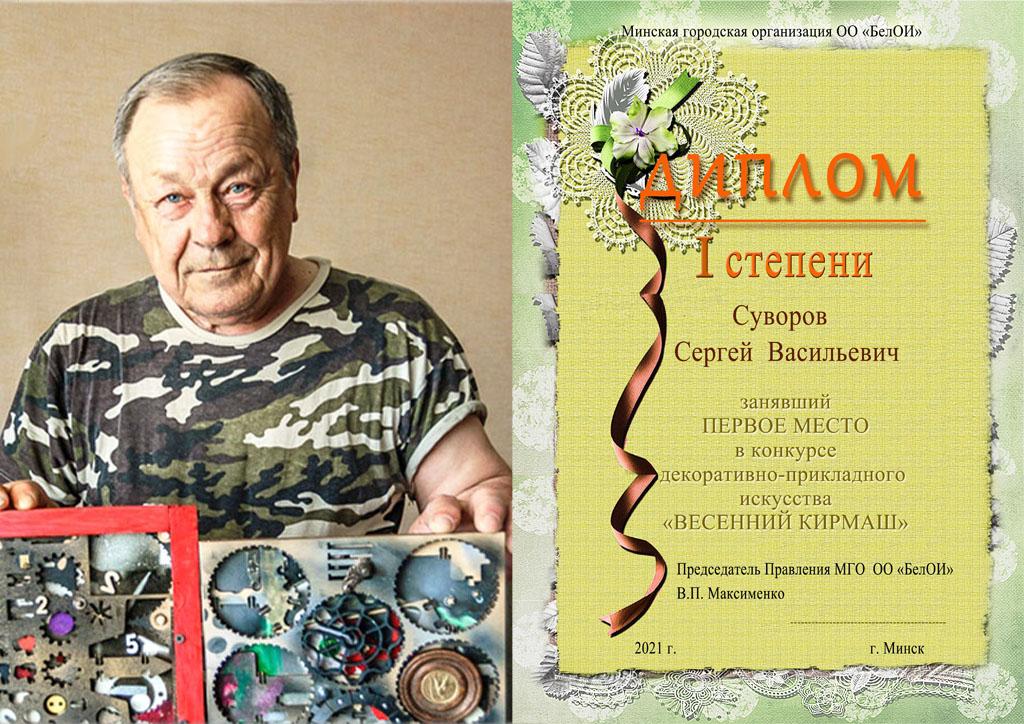 Суворов С