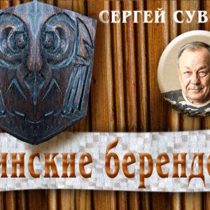Суворов С. 662_poster